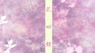 【雲橫x李蚊香】《花田錯》【誰叫花田裡?犯了什麼錯?】