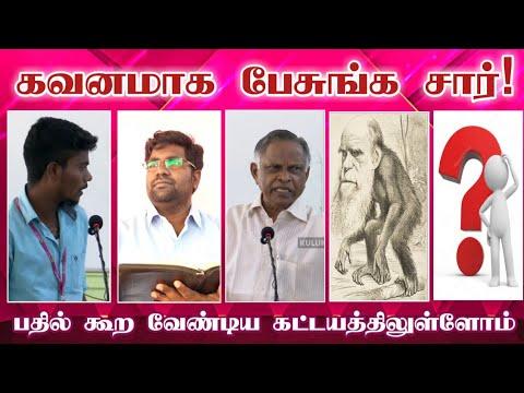 பைபிளை பொய்யாக்க பசங்கள குழப்பாதிங்க சார் | Answer to Prof Karunanandan | TCN MEDIA