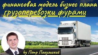 Фура, как бизнес. Грузоперевозки, как бизнес идея. Финансовая модель транспортного бизнеса