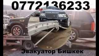 Эвакуатор Бишкек 0700716144--0776996001 НЕДОРОГО! 24 часа(, 2015-02-25T08:04:19.000Z)