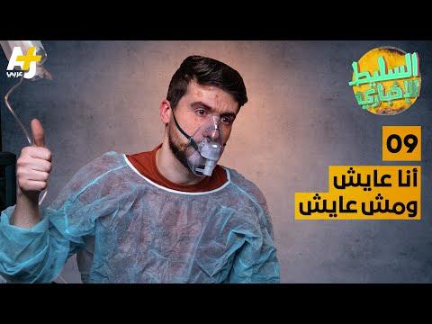 السليط الإخباري - أنا عايش ومش عايش | الحلقة (9) الموسم السابع