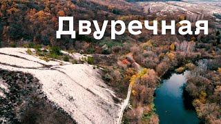 Двуречная. Меловые горы. Река Оскол