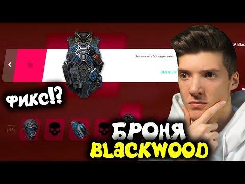 ФИКС БРОНИ 'Blackwood' В WARFACE!? САМАЯ ЛУЧШАЯ БРОНЯ В WARFACE, ЧТО С НЕЙ БУДЕТ ДАЛЬШЕ?