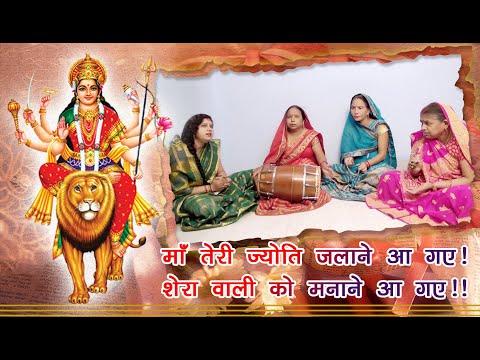 Video - माँ तेरी ज्योति जलाने आ गए' शेरा वाली को मनाने आ गए ।। फिल्मी तर्ज में ।। नवरात्रि स्पेशल देवी गीत         https://youtu.be/Uvz8N9vqaOI