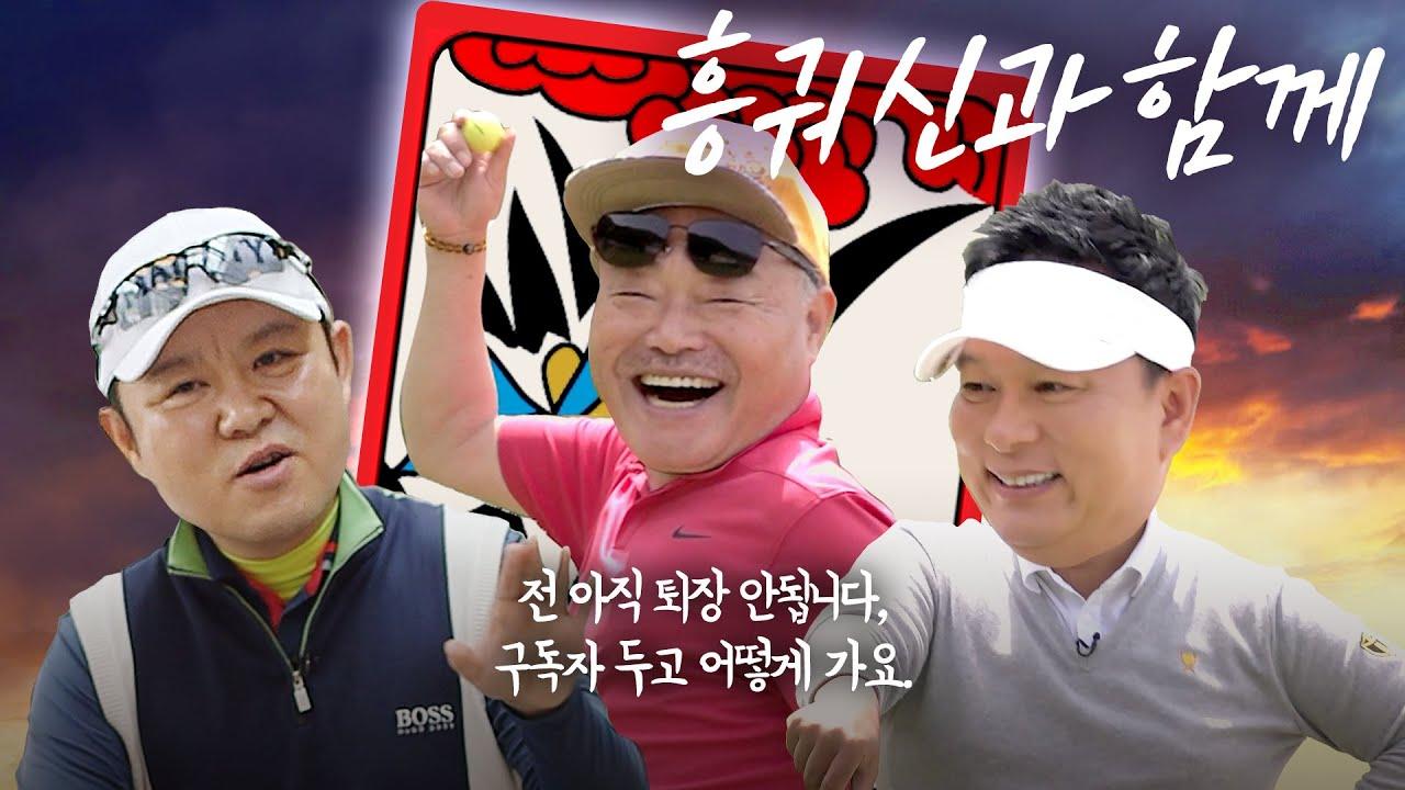 [Live 편집본] 흥궈신 리턴즈ㅋㅋㅋ뻐꾸기 리벤지 매치 즉석 퍼팅대결! (feat. 콜링골프)