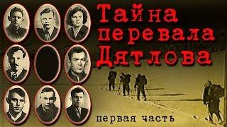 ТАЙНА ПЕРЕВАЛА ДЯТЛОВА (часть 1) документальный 1997 год