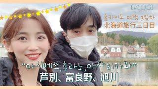 【한일커플日韓カップル】Vlog 홋카이도 여행 -아시베쓰…
