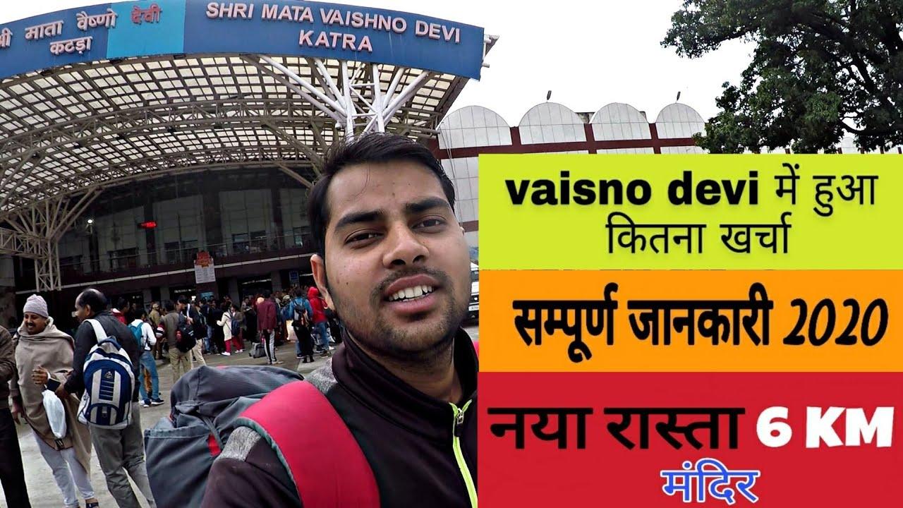 Vaishno Devi || पूरी जानकारी कटरा की 2020  ( Rahul baba ki masti )