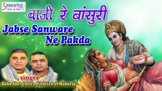 Chitra Vichitra Ji Maharj - Jabse Saware Ne Pakda - Best Krishna Bhajan - Saawariya Music
