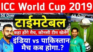 ICC World Cup 2019 Schedule Time Table | India Vs Pakistan Match | All Details ICC Cricket 2019
