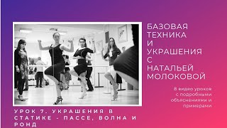 Женская техника танго с Натальей Молоковой. Урок 7: украшения в статике - пассе, волна и ронд