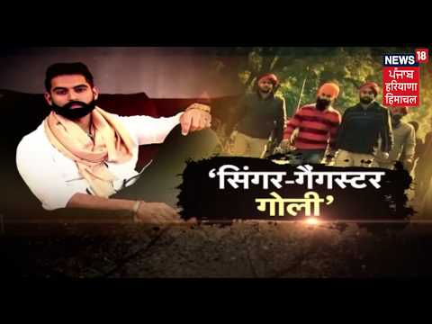 EXCLUSIVE: The Story Behind Parmish Verma Shooting