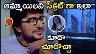 అమ్మాయిలని సీక్రెట్ గా ఇలా కూడా చూడొచ్చా - Latest Telugu Movie Scenes - Bhavani HD Movies