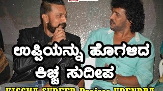 Sudeep praises Upendra | Must Watch for Upendra Fans