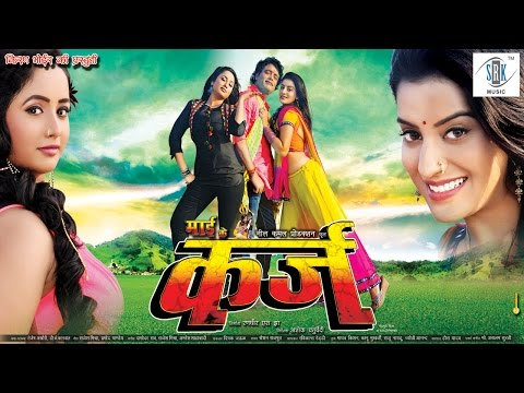 KARZ | Superhit Full Bhojpuri Movie | Akshara Singh, Rani Chatterjee