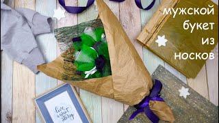 Мужской букет из носков на 23 февраля/подарок мужчине/букет из носков