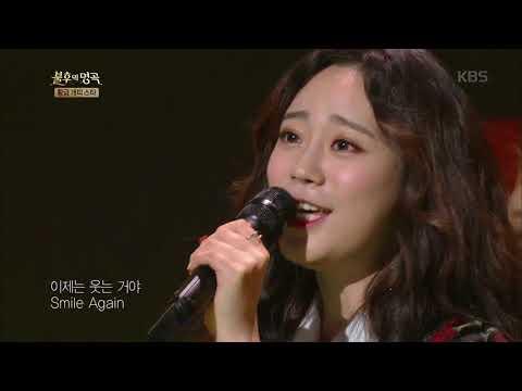 불후의명곡 Immortal Songs 2 - 허영지 - Festival.20180106