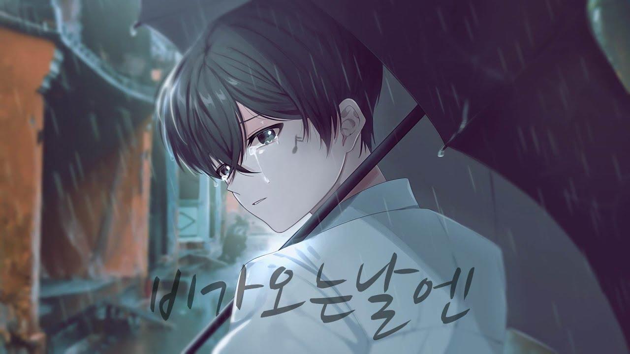 비가오는날엔 (On Rainy Days) COVER