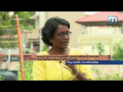 Kakkoos Director Divya Bharathi On Morning Show| Mathrubhumi News