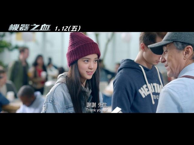 威視電影【機器之血】官方預告 (2018.01.12 打出新世界)