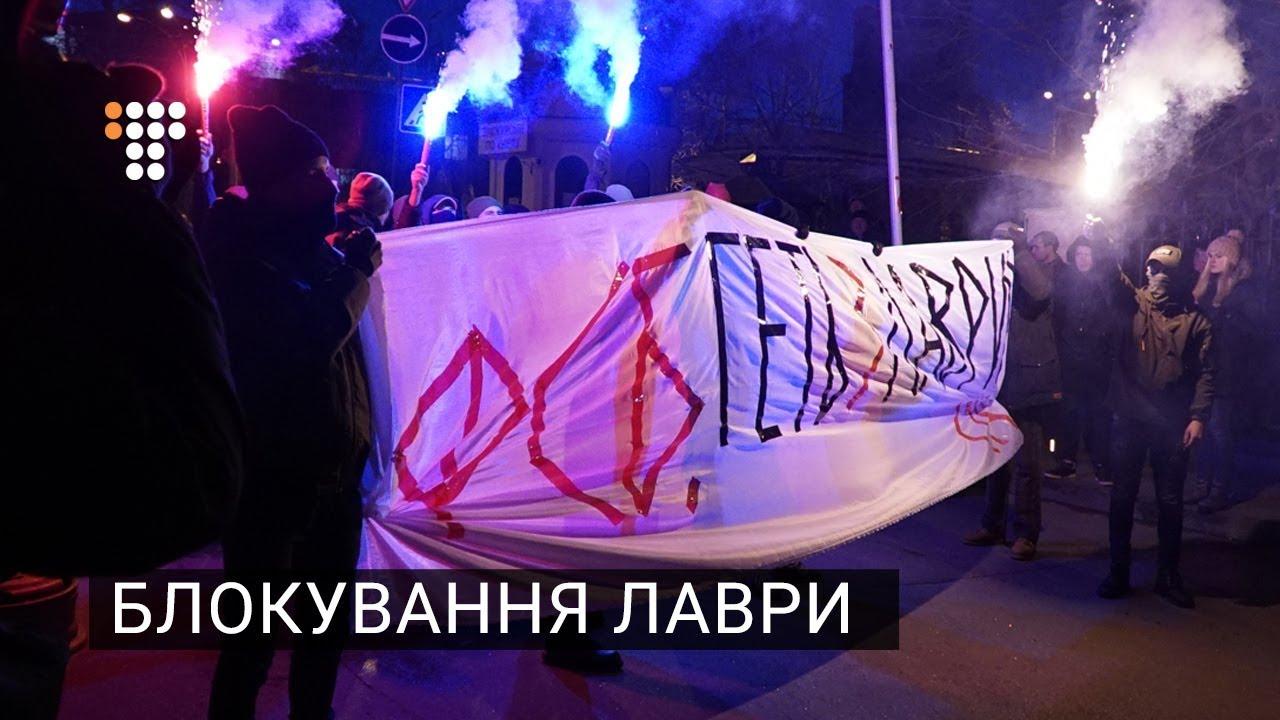 ФСБ геть з Лаври