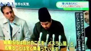 日本アハマディア・ムスリム協会は、イスラム国(ISIS)によって、...