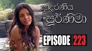 Adaraniya Poornima | Episode 223 22nd June 2020 Thumbnail