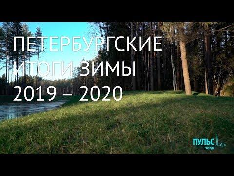 Петербургские итоги Зимы 2019 – 2020