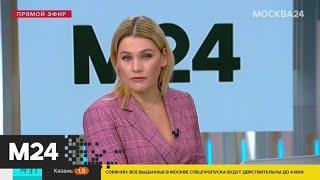 Сбербанк изменил режим работы на майские праздники - Москва 24