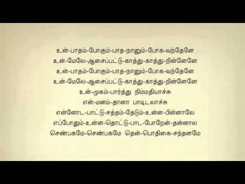 Senbagame Senbagame Then Male Solo Tamil Karaoke Tamil Lyrics   YouTube