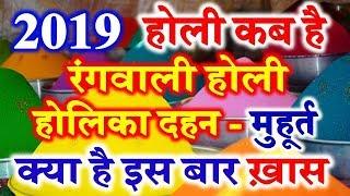 Holi kab Hai 2019 Holi Date Time Muhurt 2019 होली 2019 कब है होलिका दहन शुभ मुहूर्त
