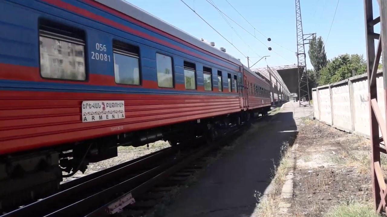 Otpravleniya Passazhirskogo Poezda Armeniya Erevan Batumi Iz Stancii Erevan Youtube