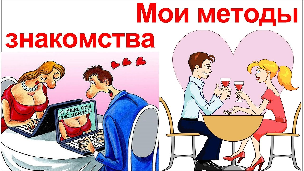 методика знакомства на сайтах
