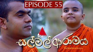 සල් මල් ආරාමය | Sal Mal Aramaya | Episode 55 | Sirasa TV Thumbnail