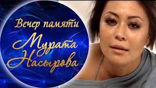 Дильназ Ахмадиева - Ромео и Джульетта (Вечер памяти Мурата Насырова)