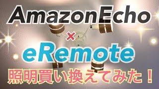 Amazon Echo × eRemote 照明買い替えてみた! アイリスプラザ シーリングライト thumbnail
