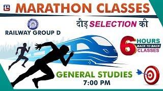 Marathon Class | Railway Group D 2018 | GS | दौड़ Selection की | Li...