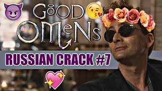 GOOD OMENS/БЛАГИЕ ЗНАМЕНИЯ (RUSSIAN CRACK #7)