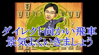 将棋ウォーズ 3切れ実況(48) ダイレクト向かい飛車 歌あり thumbnail
