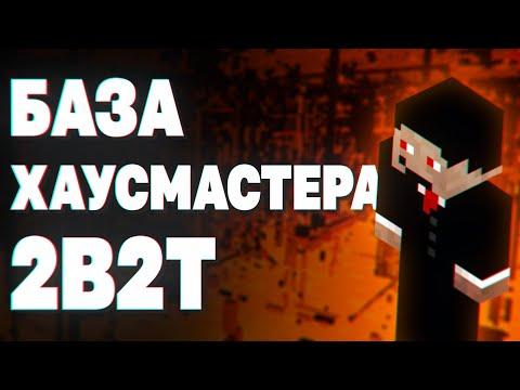 2B2T - БАЗА,