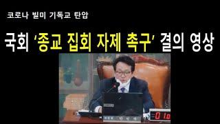 국회 '예배 자제 촉구' 결의안 의결 영상(2020.3…