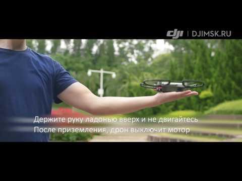 Spark - приземление на ладонь. Инструкция от DJI Moscow Authorized Retail Store