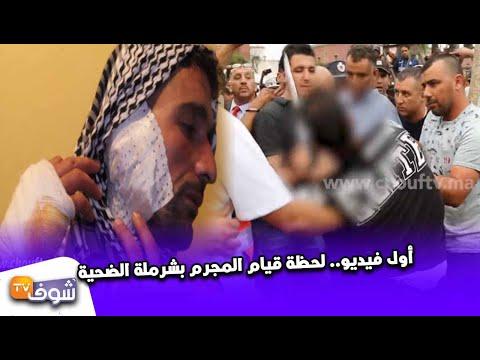 خطيرأول فيديو من جريمة الشاب لي قطعو ليه حنكو فكازاشوفو لحظة قيام المجرم بشرملة الضحية