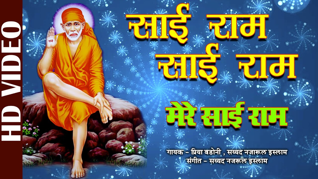 Sai Ram Sai Ram - Video Song | Mere Sai Ram | Priya Badoni & Saiyyad Nazarul | Hindi Saibaba Bhajan