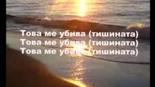 Alexandra Burke The Silence превод на български език