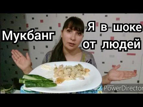 МУКБАНГ / Я В ШОКЕ ОТ ЛЮДЕЙ