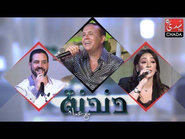 دندنة مع عماد : عبد العالي الغاوي، إحسان الركراكي و عبدو الوزاني - الحلقة الكاملة