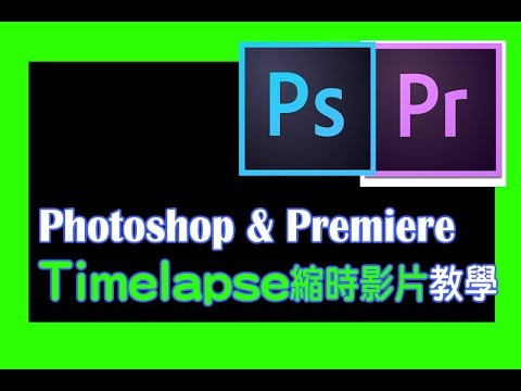 【Ps & premiere】縮時影片制作教學Timelapse by ps and Premiere - YouTube