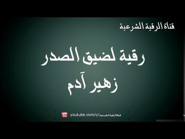 رقية ضيق الصدر رقية لفك عقد الصدر وانشراحه مكررة الراقي زهير ادم Youtube