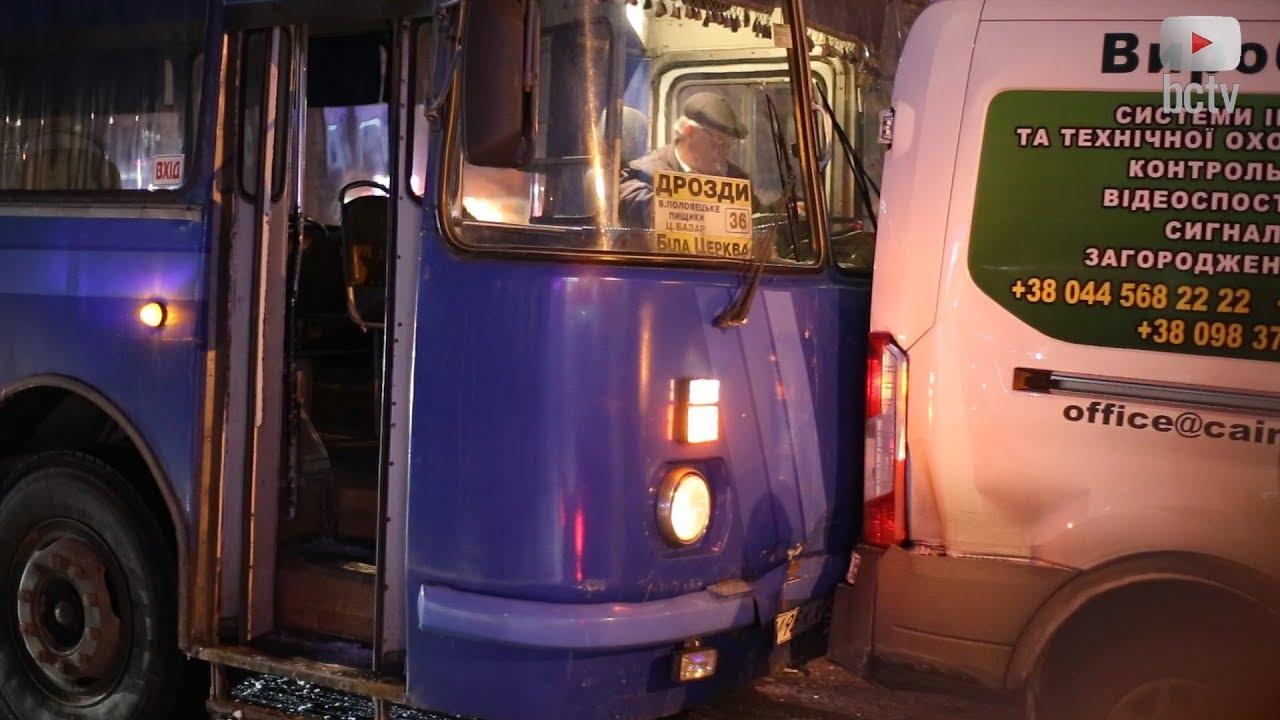 Пасажирський автобус потрапив у ДТП (Біла Церква) 26.02.2018 - YouTube 3d102ae6f139a